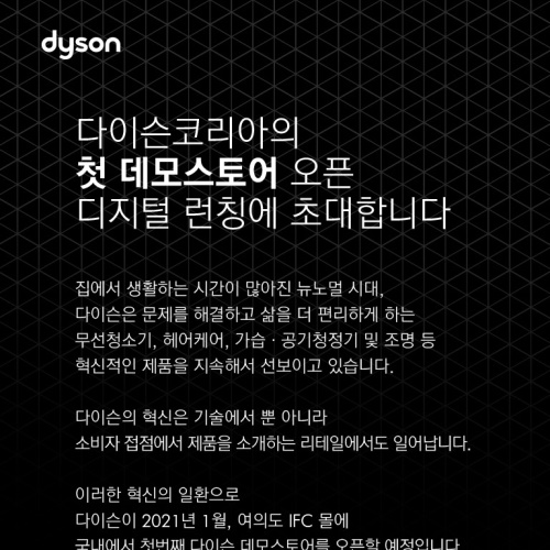 다이슨 첫데모스토어 오픈 디지털런칭에 초대합니다. 앨범 바로가기