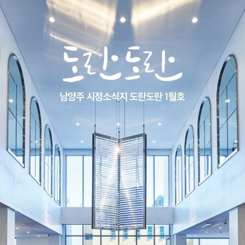 남양주 시정소식지 도란도란 1월호 앨범 바로가기