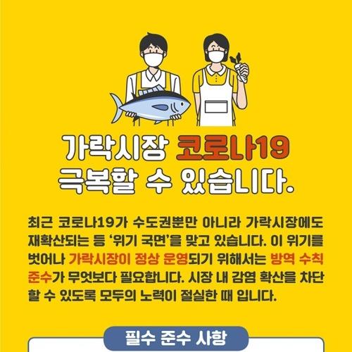 가락시장 코로나19 안내문 앨범 바로가기