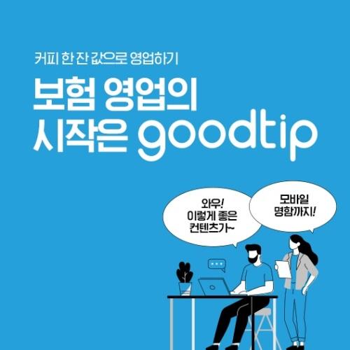 굿팁(goodtip)을 소개합니다 앨범 바로가기