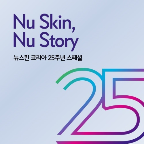 뉴스킨 코리아 25주년 기념 브랜드북 앨범 바로가기