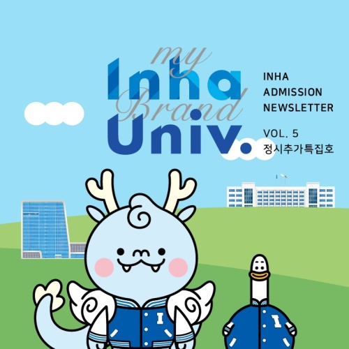INHA ADMISSION NEWSLETTER VOL.5 앨범 바로가기