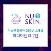 뉴스킨 코리아 25주년 스페셜 미디어센터 2탄 앨범 바로가기
