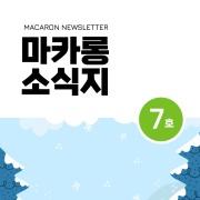 마카롱 소식지 제 7호 앨범 바로가기