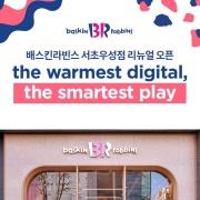 배스킨라빈스 서초우성점 리뉴얼 오픈 앨범 바로가기