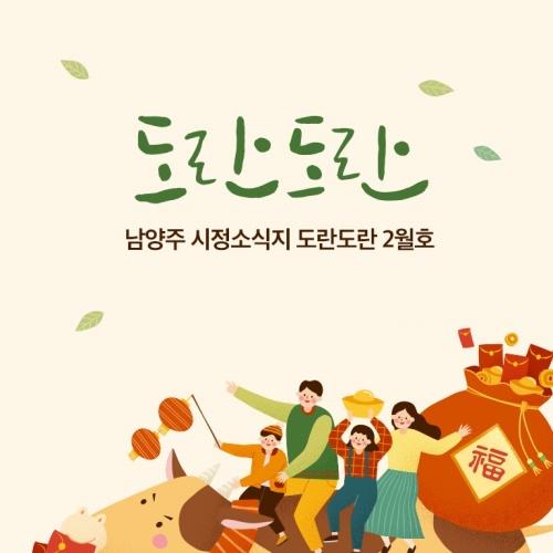 남양주 시정소식지 도란도란 2월호 앨범 바로가기
