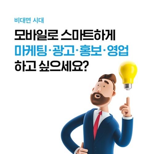 모바일 마케팅/영업을 위한 브랜드박스 앨범 바로가기