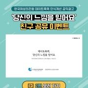 한국여성의전화 데이트폭력 인식개선 공익광고 앨범 바로가기