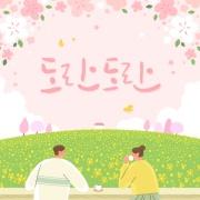남양주 시정소식지 도란도란 4월호 앨범 바로가기