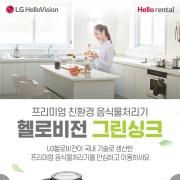 프리미엄 친환경 음식물처리기 헬로비전 그린싱크 앨범 바로가기