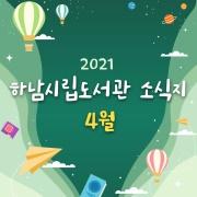 2021 하남시립도서관 소식지 4월 앨범 바로가기