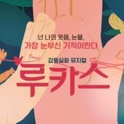 감동실화 뮤지컬 루카스 앨범 바로가기