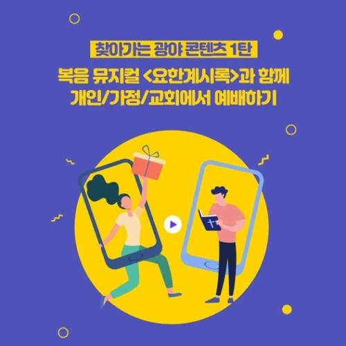 찾아가는 광야 콘텐츠 1탄 복음 뮤지컬 요한계시록 앨범 바로가기