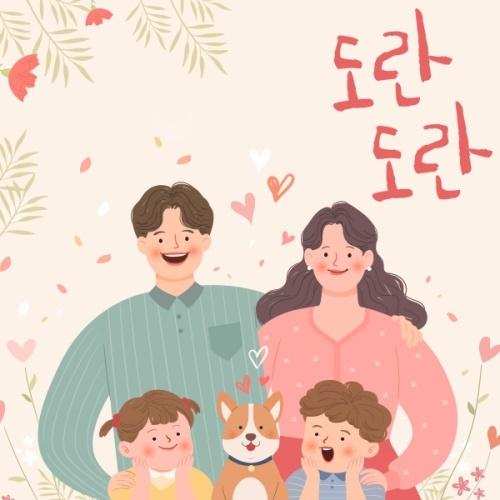남양주 시정소식지 도란도란 5월호 앨범 바로가기
