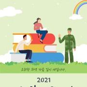 2021 하남시립도서관 소식지 6월 앨범 바로가기