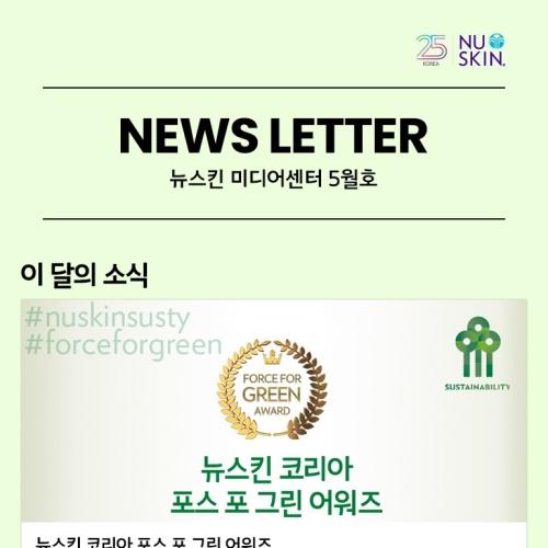 뉴스킨 미디어센터 5월호 앨범 바로가기