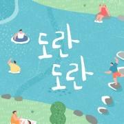 남양주 시정소식지 도란도란 6월호 앨범 바로가기