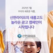 신한라이프의 새롭고도 놀라운 광고 캠페인 앨범 바로가기