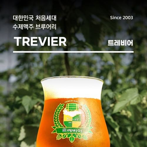 대한민국 처음세대 수제맥주 브루어리, 트레비어 앨범 바로가기