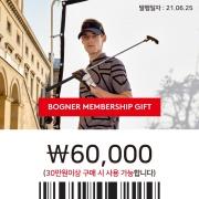 BOGNER MEMBERSHIP GIFT 6만원권 앨범 바로가기