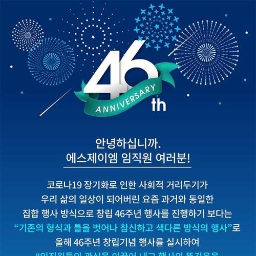 SJM 46주년 행사 모바일 안내장 앨범 바로가기