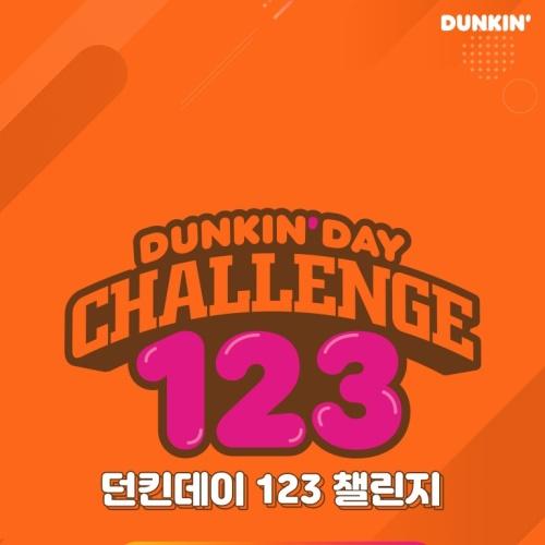 던킨 HAPPY MAGAZINE 6월호 앨범 바로가기