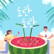 남양주 시정소식지 도란도란 7월호 앨범 바로가기