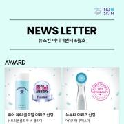 뉴스킨 미디어센터 6월호 앨범 바로가기