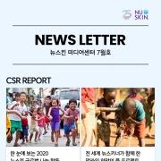 뉴스킨 미디어센터 7월호 앨범 바로가기