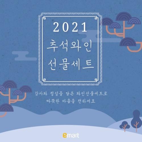 [이마트] 2021추석 금양와인 선물세트 앨범 바로가기
