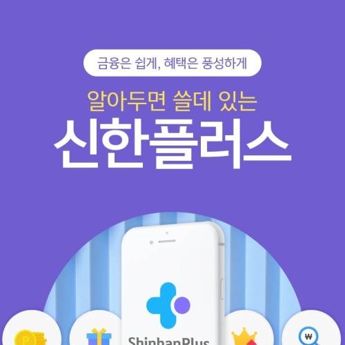신한플러스 모바일 안내장 앨범 바로가기