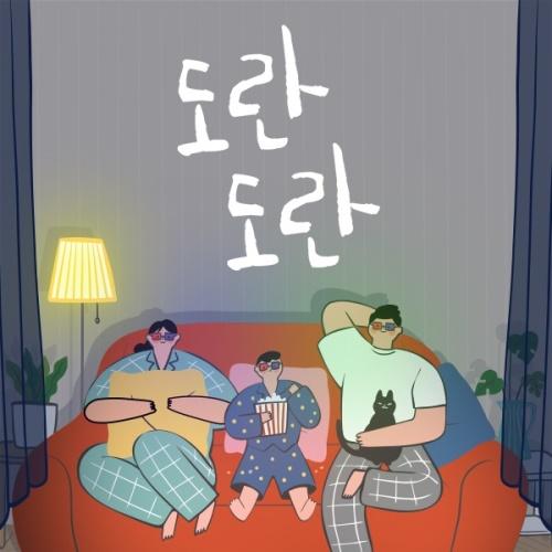 남양주 시정소식지 도란도란 8월호 앨범 바로가기