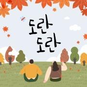 남양주 시정소식지 도란도란 10월호 앨범 바로가기