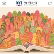 2021 하남시립도서관 소식지 10월 앨범 바로가기